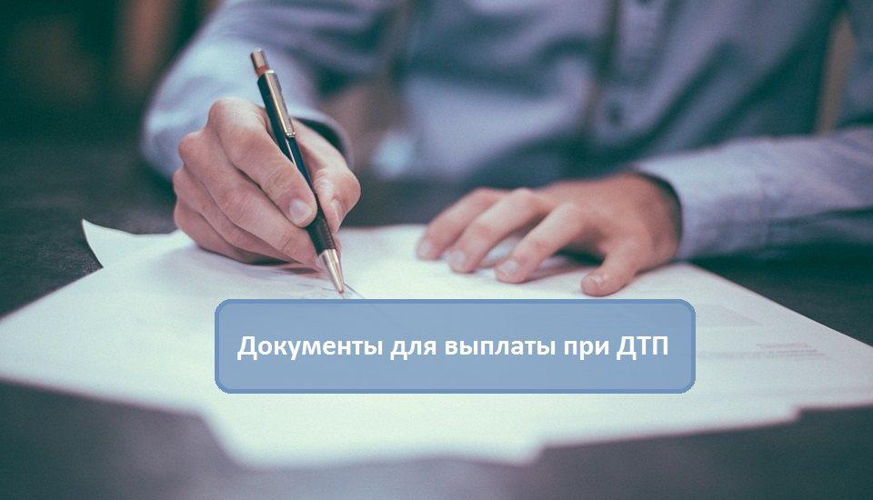 dokumenti-dlya-strahovoi-viplati-pri-dtp
