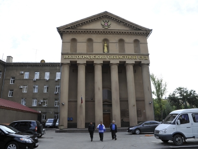 volgogradskiy oblastnoy sud